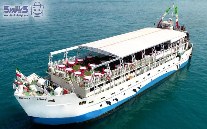 کشتی VIP اوستا سانس ۱۵:۳۰ تا ۱۷:۳۰