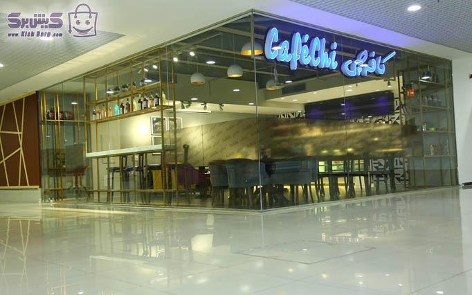 کافه رستوران کافه چی