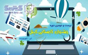 جشنواره تابستانی کیش 98 قیمت غواصی در کیش