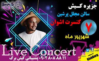 کنسرت اشوان کیش