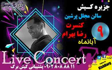 کنسرت رضا بهرام کیش