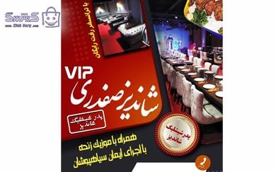 رستوران صفدری vip